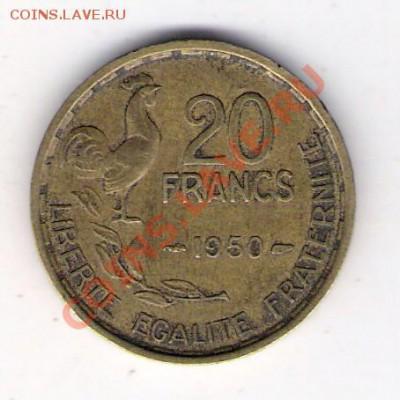 ФРАНЦИЯ 20 франков 1950, до 30.09.11 22-00мск. - сканирование0031