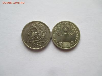 1р 1999 Пушкин СПМД  и 1р 2001 СНГ - IMG_0034.JPG