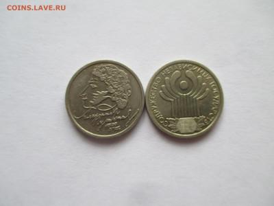 1р 1999 Пушкин СПМД  и 1р 2001 СНГ - IMG_0035.JPG