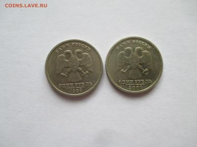 1р 1999 Пушкин СПМД  и 1р 2001 СНГ - IMG_0036.JPG