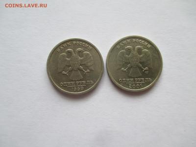 1р 1999 Пушкин СПМД  и 1р 2001 СНГ - IMG_0037.JPG