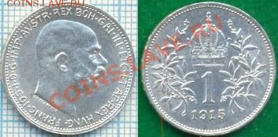 Австрия,1к,1915,серебро,до28.09.2011г. 22.00 по Москве - Австрия 1к 1915