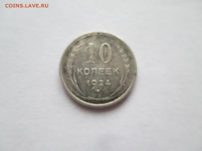10 копеек 1924 год - IMG_0042.JPG
