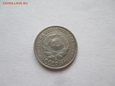 10 копеек 1924 год - IMG_0045.JPG