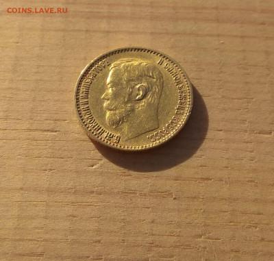 5 рублей 1899г фз до 23.11. в 22-00. - IMG_20201117_112930