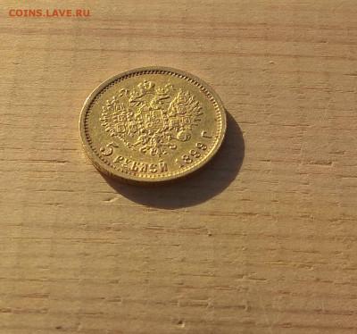 5 рублей 1899г фз до 23.11. в 22-00. - IMG_20201117_112915