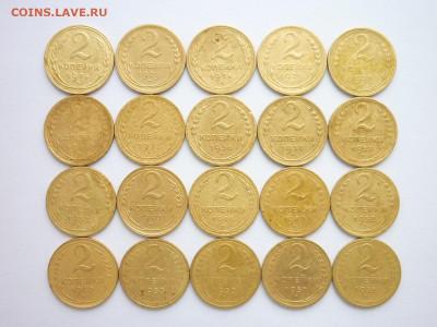 2 копейки СССР 1926 - 57гг.(20 мон.), до 22.11.20г., 21.00 - P1080790.JPG