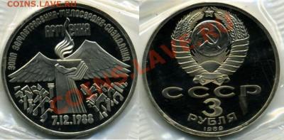 Монеты, посвящённые трагическим событиям - 3r