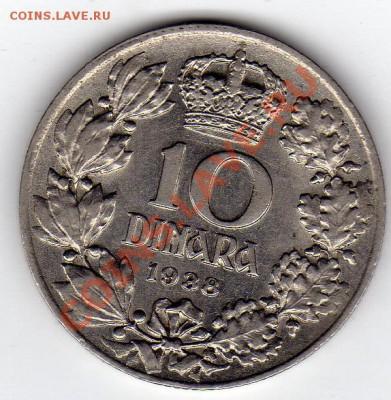 Югославия 10 динаров 1938 до 29.09.11 в 22.00мск (410) - img968