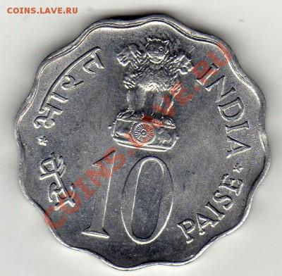 Индия 10 пайса 1977 ФАО до 29.09.11 в 22.00мск (506) - img984