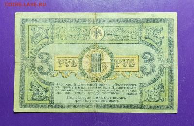 3 рубля 1918 года Ростов до 25.11.2020 22.00 МСК - 20201116_234445