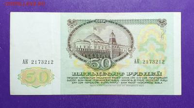 50 рублей 1991 года до 25.11.2020 22.00 МСК - 20201116_233437