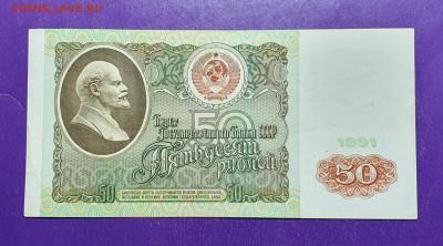 50 рублей 1991 года до 25.11.2020 22.00 МСК - 20201116_233356