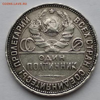 Один полтинник 1924 г, лот 2 - IMG_20201119_145910~2