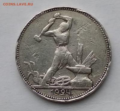 Один полтинник 1924 г, лот 2 - IMG_20201119_145903~2
