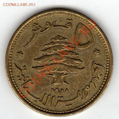 Ливан 5 пиастров 1955 Лев до 29.09.11 в 22.00мск (506) - img993