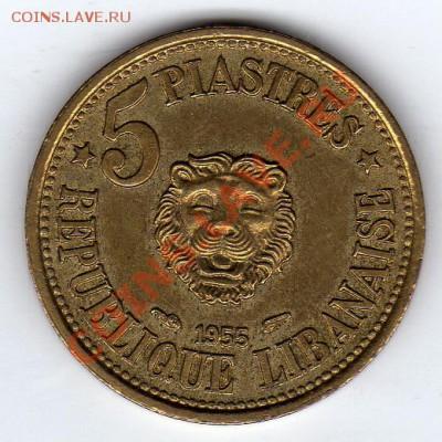 Ливан 5 пиастров 1955 Лев до 29.09.11 в 22.00мск (506) - img994