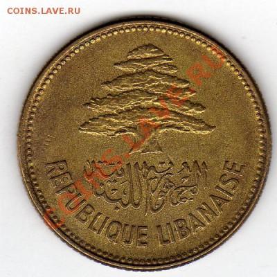 Ливан 25 пиастров 1952 до 29.09.11 в 22.00мск (506) - img997