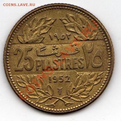 Ливан 25 пиастров 1952 до 29.09.11 в 22.00мск (506) - img998