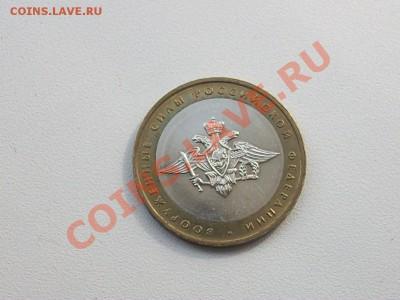 10 рублей мешковое министерство ВС в обмен на другую десятку - 100E2856.JPG