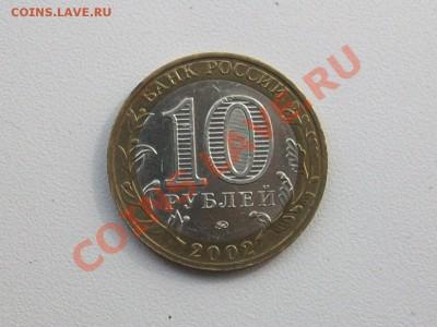 10 рублей мешковое министерство ВС в обмен на другую десятку - 100E2858.JPG