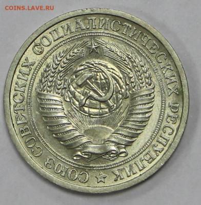 1 рубль 1964 год. Штемп блеск с 200 - 23.11.20 в 22.00 - в 002
