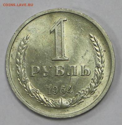 1 рубль 1964 год. Штемп блеск с 200 - 23.11.20 в 22.00 - в 001