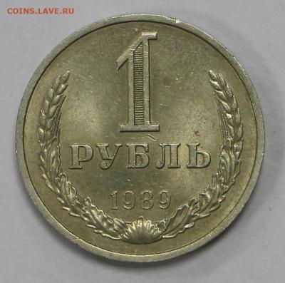1 рубль 1989 год. Штемп блеск - 23.11.20 в 22.00 - б 022