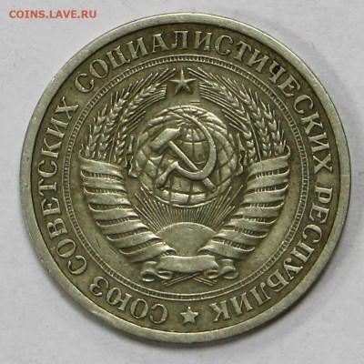 1 рубль 1965 год- 23.11.20 в 22.00 - м 016