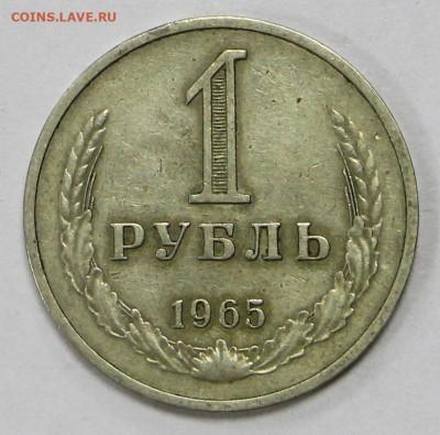 1 рубль 1965 год- 23.11.20 в 22.00 - м 015