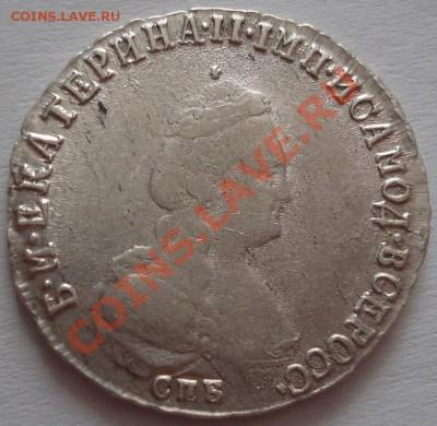 Полуполтинник 1793 - DSC05605.JPG
