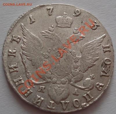 Полуполтинник 1793 - DSC05600.JPG
