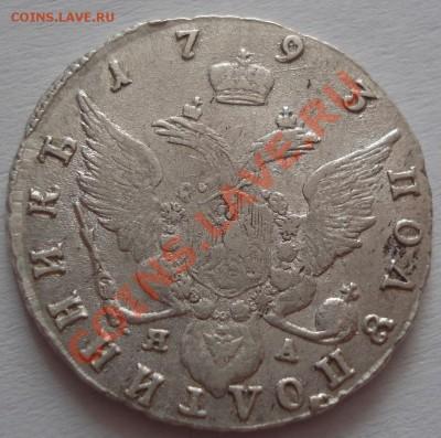 Полуполтинник 1793 - DSC05596.JPG