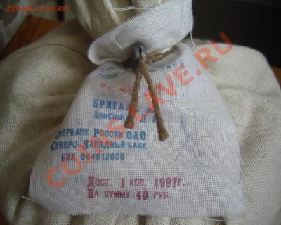 Пломбированный мешок 1копеечных монет образца 1997г - IMGP5522
