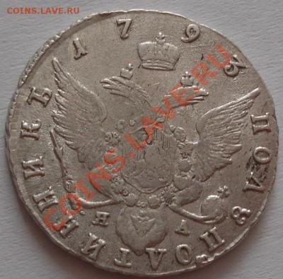 Полуполтинник 1793 - DSC05593.JPG