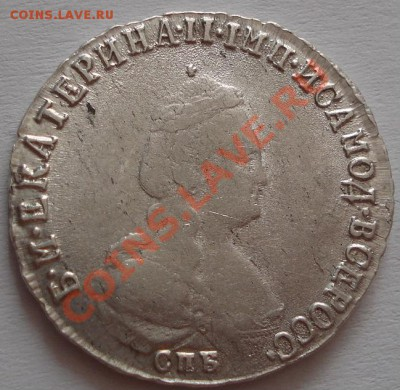 Полуполтинник 1793 - DSC05591.JPG