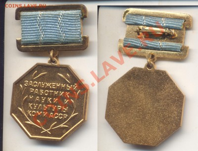 Знак Заслуженный работник науки и культуры Коми АССР - Заслуженный