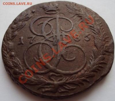 5 копеек 1785 ЕМ до 29.09.2011 до 23.00 (Мск) - 1785(1).JPG
