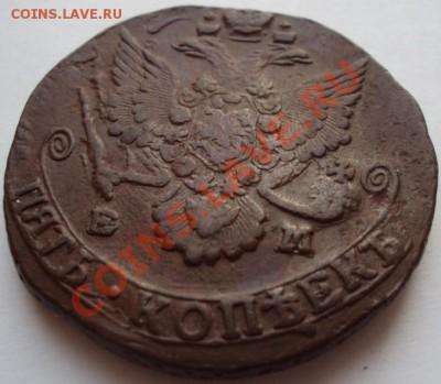 5 копеек 1785 ЕМ до 29.09.2011 до 23.00 (Мск) - 1785.JPG