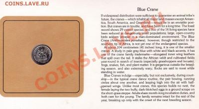 Птицы мира ЮАР 5 центов 1980 Журавль Стэнли до 29.09.11 22ч - img028