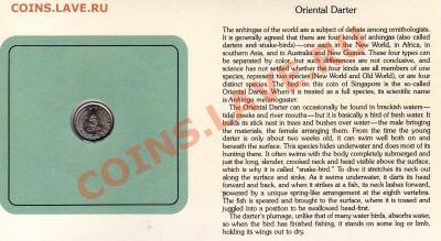 Птицы мира Сингапур 5 центов 1979 Инд.змеешейка до 29.09 22 - img030