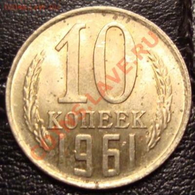 10 копеек 1961г. Шт. 1.12. Ф-125а (AU) - DSC03040.JPG