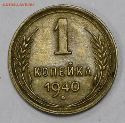 1 коп 1940 год отличная - 23.11.20 в 22.00 - я 011