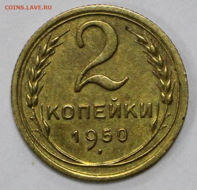 2 коп 1950 год отличная - 23.11.20 в 22.00 - я 015