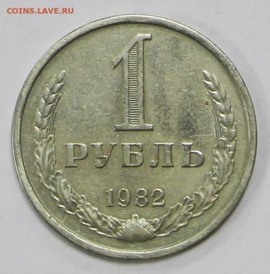 1 рубль 1982 год  - 23.11.20 в 22.00 - я 041