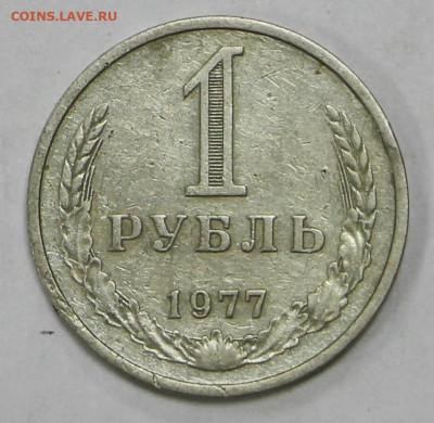 1 рубль 1977 год - 23.11.20 в 22.00 - я 047