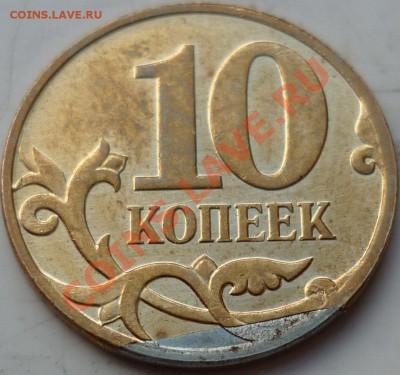 10копеек 2007г.М,50копеек 2005г.М - P1040461.JPG