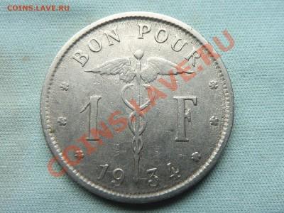БЕЛЬГИЯ 1 франк 1934г.  до 1.10.11 в 22-00 - MEMO0077.JPG