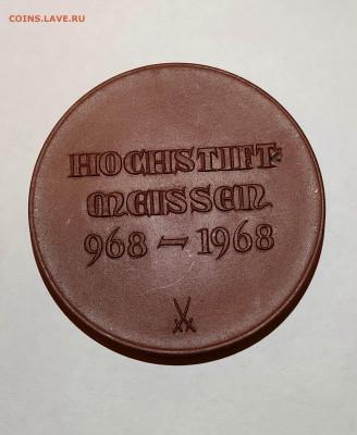 Медаль. Кажись настольная - IMG_20201120_163858