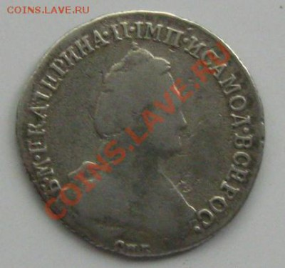 10 коп.1799 и 15 коп.1784 - 15РєРѕРї1784Р°